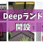 Deepランド開設! ~○○ランドよりDeepランドが好き!~