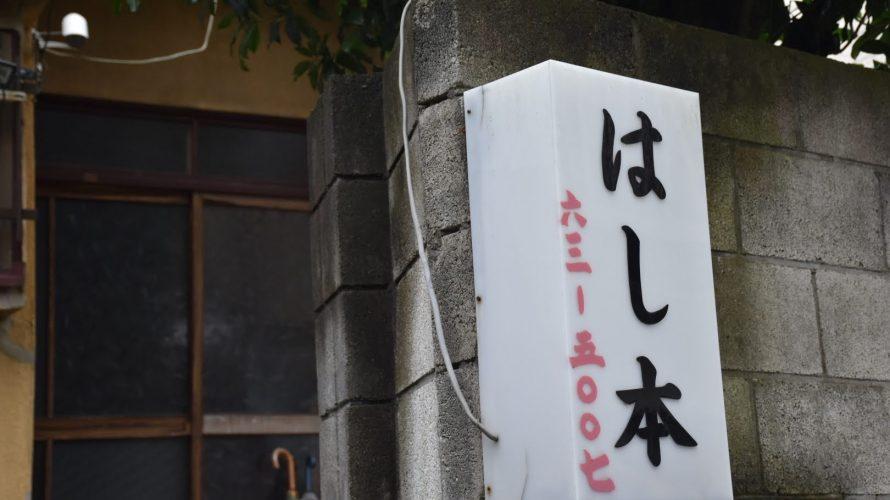 【松戸】こんなところに旅館?!「はし本旅館」は住宅街の迷路の中で
