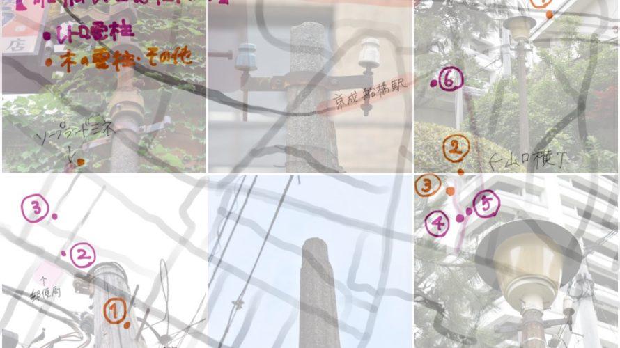 【レトロ電柱沼】船橋で見つけた11本のレトロ電柱(コンクリート街灯) ~総集編~
