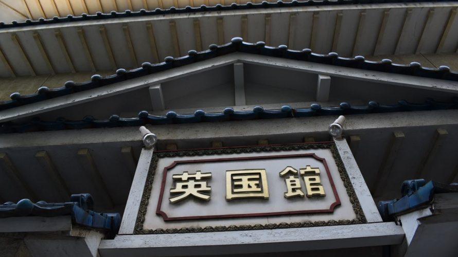 ビジネスマンション「大老」、廃墟の城「英国館」は千葉栄町にあり。