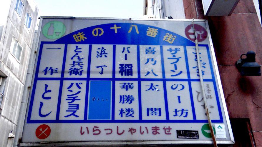 【飲み屋横丁】浜松に残る飲み屋横丁の看板…「味の十八番街」
