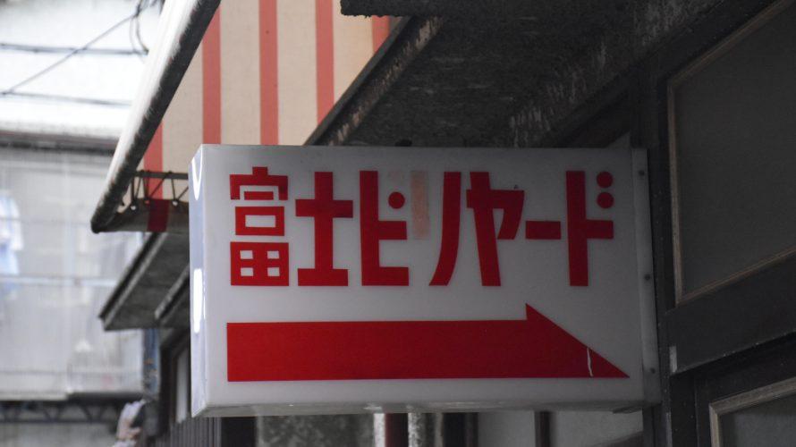 【立石】富士ビリヤードの赤い看板。大人の路地に誘われて