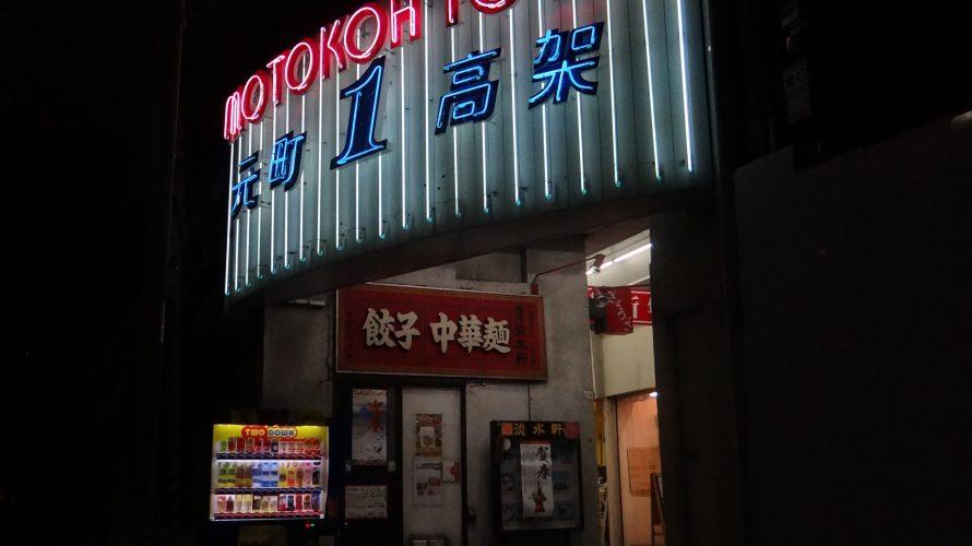 【モトコー】神戸「元町高架通商店街」、在りし日の年越し