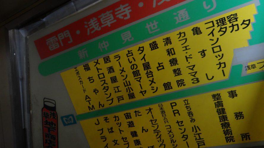 【浅草地下街】観光客で賑わう浅草には、昭和で時が止まったディープな地下街がある