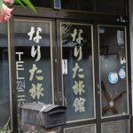 【旅館】本千葉のビジネスホテル「なりた旅館」で聞いた幻の建物