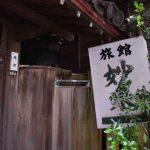 【船橋】廃墟旅館「妙泉」。樹林におおわれた船橋の住宅街に眠る和洋風の旅館