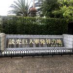 「読売巨人軍発祥の地」はなんと千葉・旧谷津遊園内の野球場?!記念碑が伝える姿