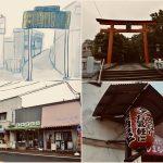 【稲毛散策①】千葉・稲毛浅間神社周辺「京成稲毛うら通り」映画館もあった賑わい