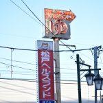 【ヘルスランド】松戸・みのり台にある銭湯・湯戯三昧松戸ヘルスランド一帯が渋い