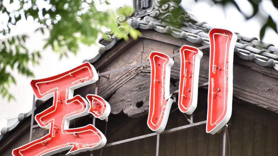 太宰治ゆかりの船橋「玉川旅館」いよいよ取り壊し。登録有形文化財玉川旅館、最後の記録