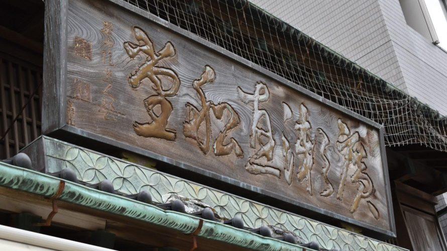船橋「廣瀬直船堂」創業300年を越える老舗和菓子屋で当時の様子を伺った