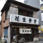 【船橋散策③】山口横丁に残る石のゴミ箱。取り残された昭和の面影