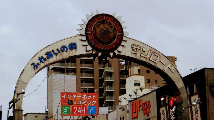 【小岩】太陽がお出迎え?!小岩サンロード商店街をぶらぶら歩く