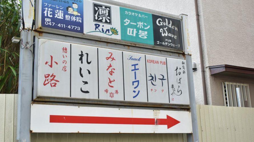 船橋駅東端にある飲み屋横丁。名もなき飲み屋横丁の矢印に誘われて