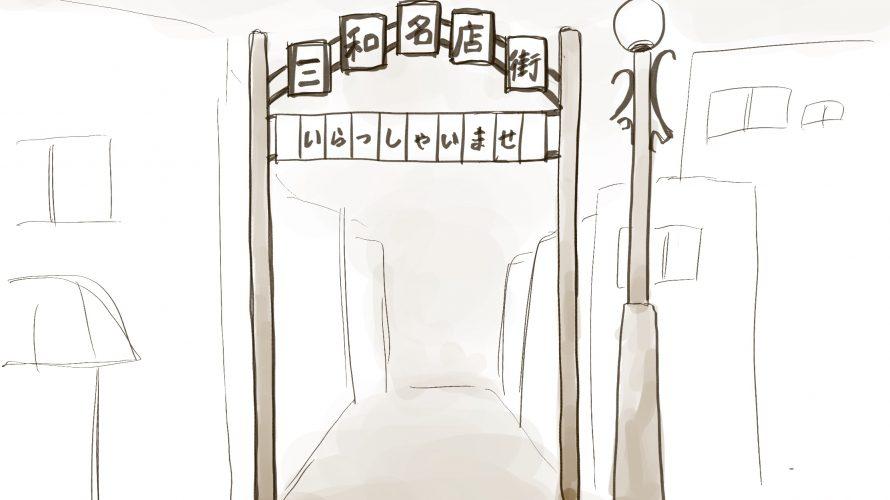 【習志野】袖ヶ浦団地の傍らにある小さな商店街「三和名店街」