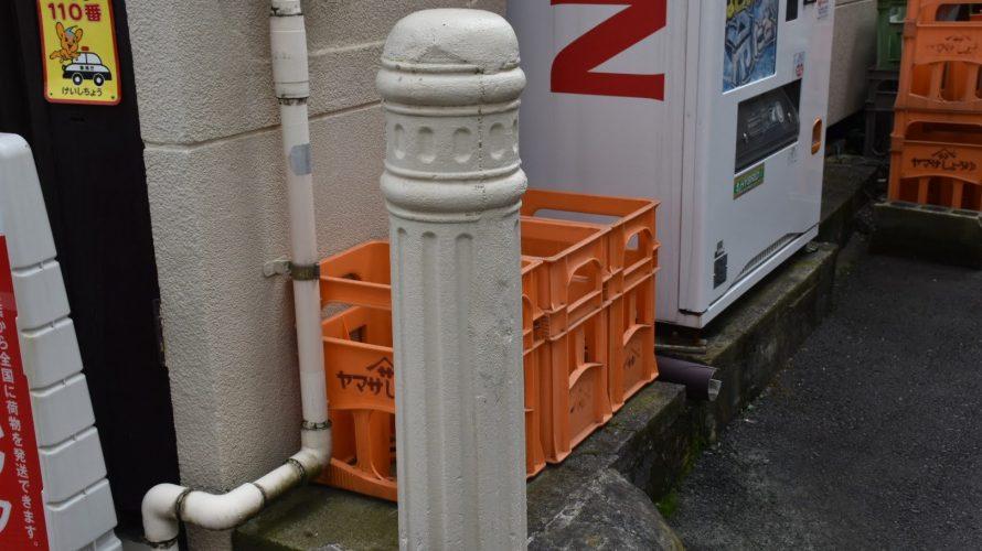 【レトロ電柱】赤線が眠る街・玉ノ井の小さくなったレトロ電柱2本