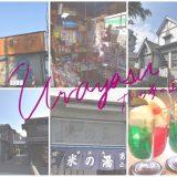浦安「大人の夢の国」。かつての漁師町・浦安の街を散策してみない?