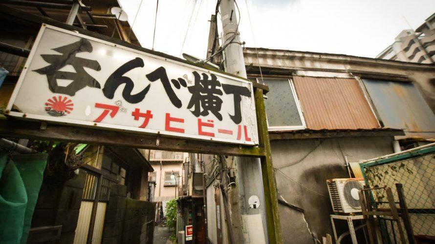 「呑んべ横丁」京成立石、再開発が迫る余命僅かの飲み屋横丁の儚くも美しい姿。