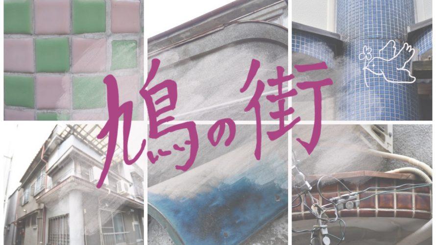 【鳩の街・赤線】社会現象にまでなったアプレ派・鳩の街のカフェー建築巡り! -鳩の街⑶