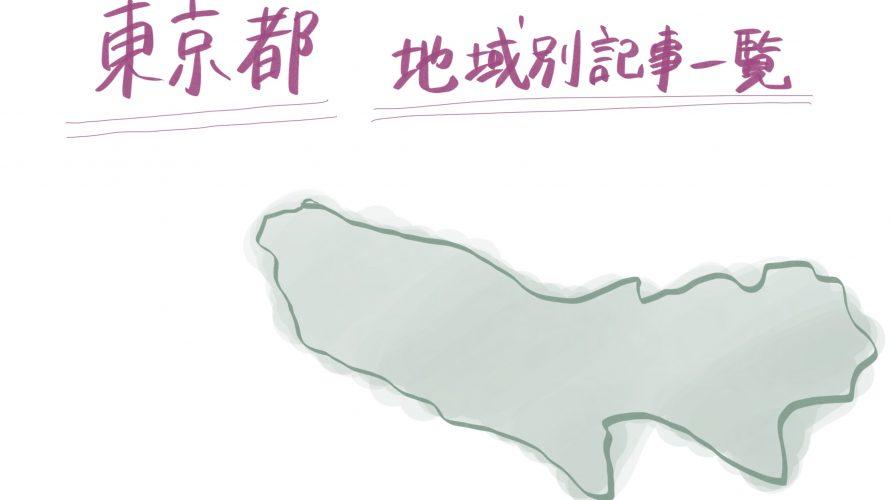 【東京都地域別一覧】東京都の地域別記事‐Deepランド