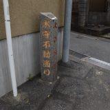 成田山近道。上壱番町の水守不動 -成田⑷