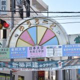 京成大久保駅周辺の歴史。軍隊の街と商店街の「カフェ」の関係性