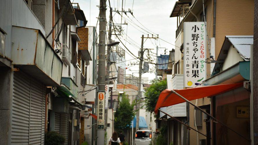 玉ノ井~鐘ヶ淵の名もなき商店街「西町買い物通り商店街」-墨田⑵
