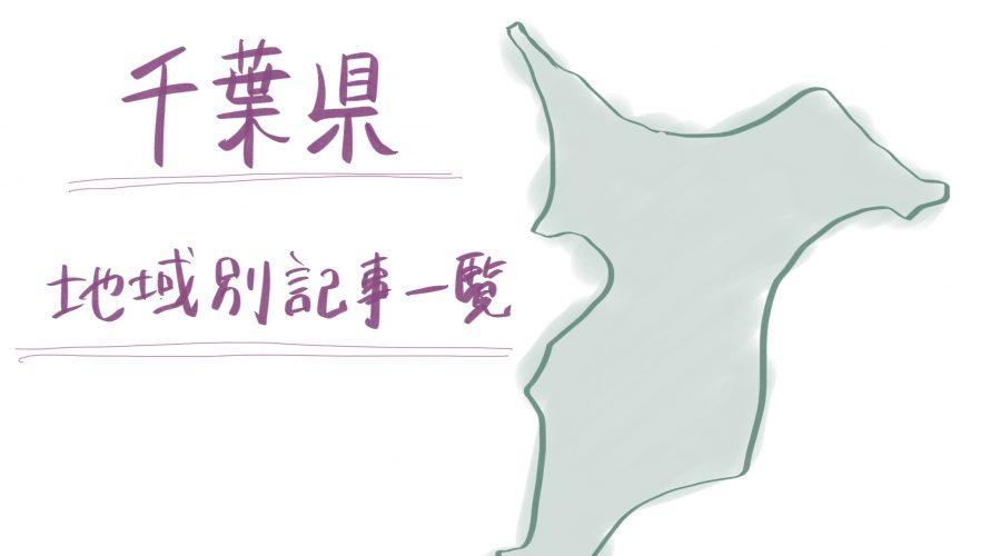 【千葉県地域別一覧】千葉県の地域別記事  -Deepランド