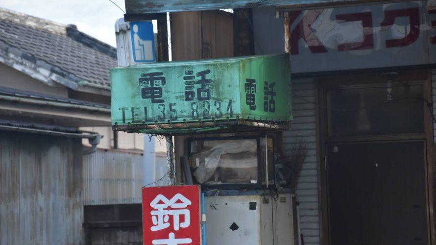 鬼越商工会。激渋理容室の裏路地にはカフェーや銭湯の名残が?鬼越駅から千葉街道 -市川⑹