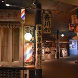 歴博で大正・昭和の世界観に浸ってきた!国立歴史民俗博物館 -佐倉⑴