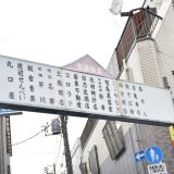 鐘ヶ淵駅前商店街(旧商栄会)。アーチをくぐると、昭和の八百屋に驚く… -墨田⑶