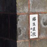「勝生病院」京成大久保、商店街裏に眠る病院建築の片割れ