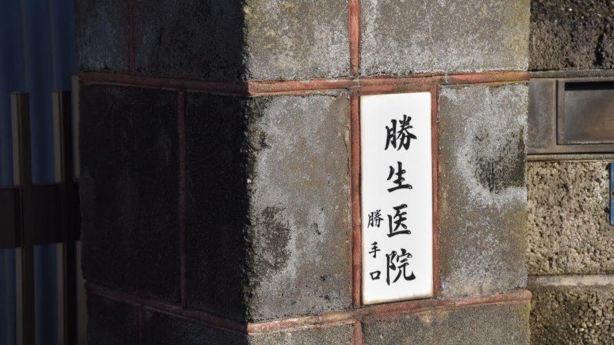 「勝生病院」京成大久保、商店街裏に眠る病院建築の片割れ -京成大久保⑵
