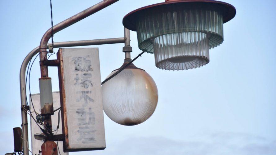 宝石になった街灯たちを辿ったら昭和の映画館に出逢った。下総中山駅裏路地 -市川⑻?
