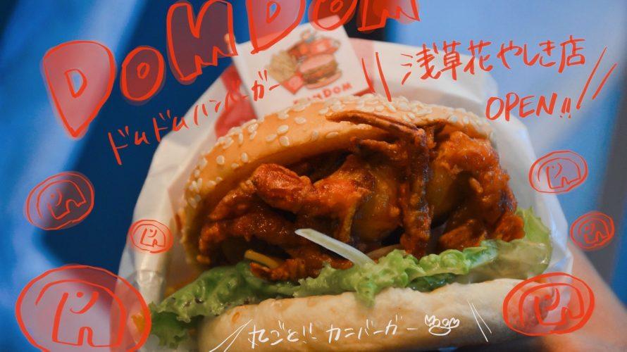 【浅草花やしき店】ドムドムハンバーガーの新店舗、浅草でカニバーガーを頂く!
