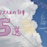 100記事記念!明里が個人的におススメするDeepランドの記事5選!
