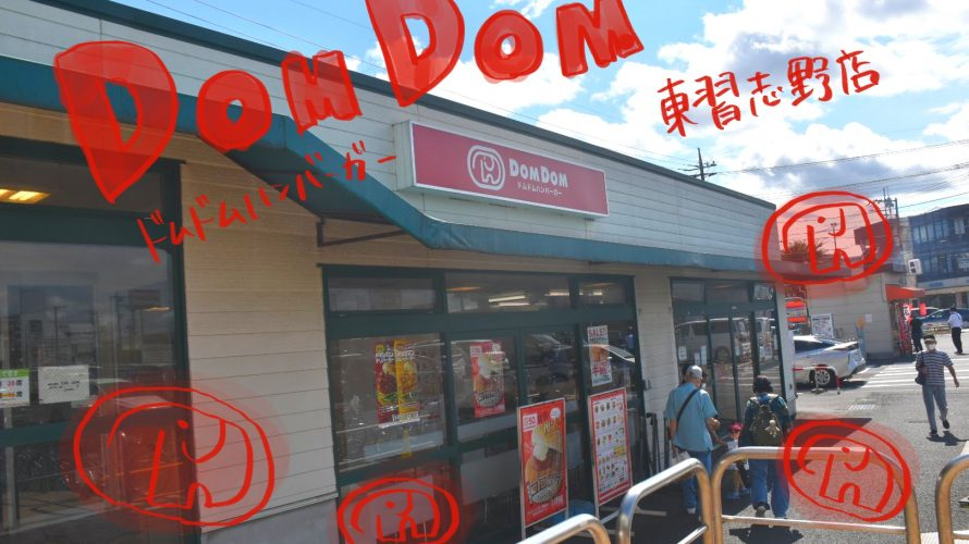 「ドムドムハンバーガー」IN東習志野店!日本最古ハンバーガーショップの魅力に気づいた日