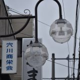 「穴川商栄会」穴川中央通りの地図が残る商店街にて