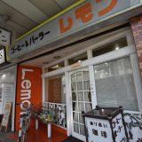 「コーヒーパーラーレモン」小岩の喫茶店ブームの名残  ―小岩⑷