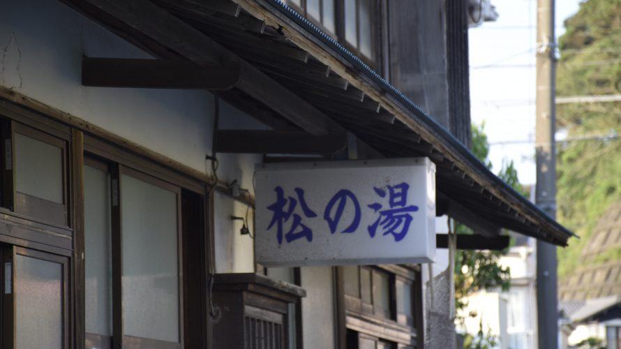 千葉県最古の銭湯「松の湯」と旧市役所。勝浦の中心を探る-勝浦⑹