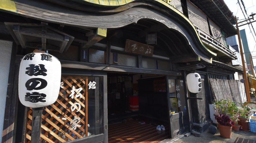 勝浦「松の家」江戸時代創業・国の登録有形文化財の旅館に泊まろう!