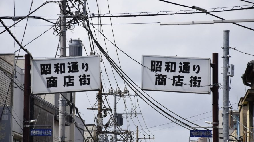 「昭和通り商店街」昭和レトロな小岩の名物商店街 -小岩⑺