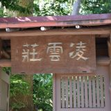 「凌雲荘」東船橋の別荘地。「西の海神、東の花輪」 -東船橋⑴