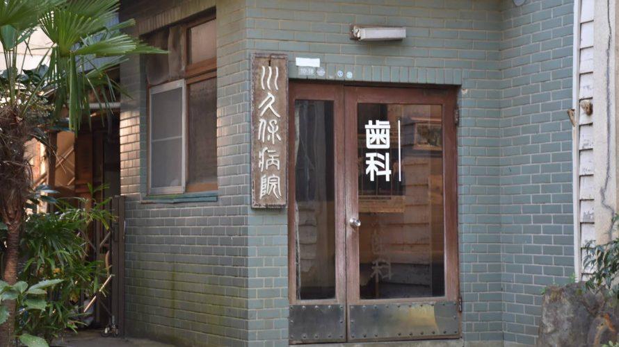 3つの昭和の病院建築にうっとり。路地には船橋日活も。 -東船橋⑵