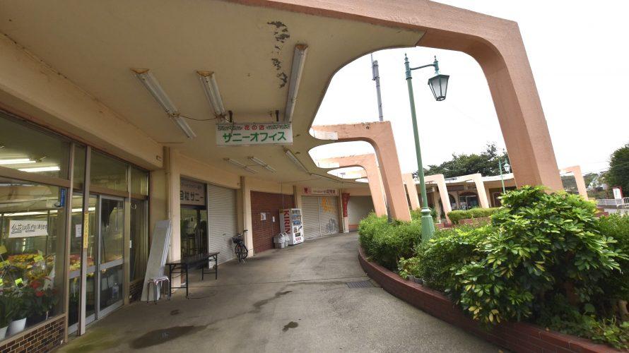 「花見川団地商店街」の現在。日本一大きかった?団地の商店街へ