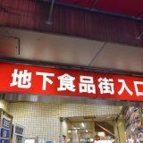 「アメ横地下食品街」アメ横センタービル内の衝撃。中国の市場の思い出が蘇る