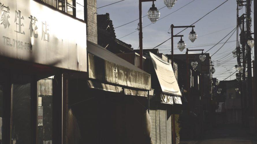 野田の花街の歴史と新道通り。かつての「野田一番街」は現在… -野田⑸