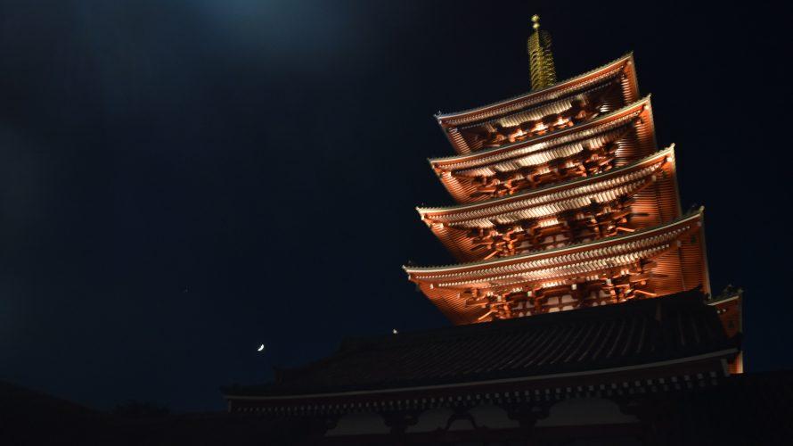 夜の浅草散歩。ライトアップされた紅の浅草寺の写真集