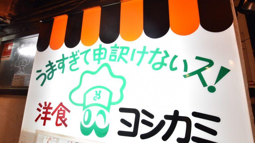 浅草のヨシカミ「うますぎて申し訳ないス!」老舗洋食レストラン
