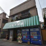 南千住5丁目あたり。駄菓子屋、ビジネスホテルと老舗高級料理屋「尾花」